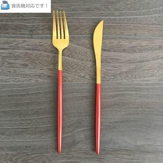 【レッド×ゴールド】インスタ映え!オシャレなディナーフォーク&ディナーナイフ!(カトラリー/箸)