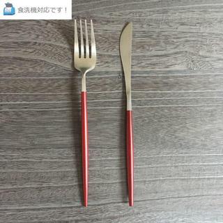【レッド×シルバー】インスタ映え!オシャレなディナーフォーク&ディナーナイフ!(カトラリー/箸)
