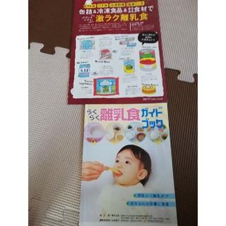 離乳食ブック(その他)