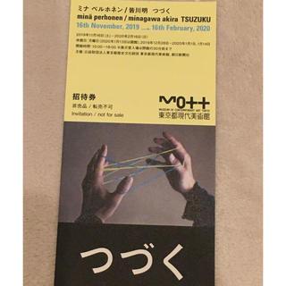 ミナペルホネン(mina perhonen)のミナペルホネン展覧会チケット(美術館/博物館)