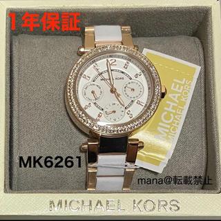 マイケルコース(Michael Kors)の1年保証 新品 マイケルコース 腕時計 MK6261 ホワイト ゴールド(腕時計)
