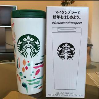 Starbucks Coffee - 新品 スターバックス タンブラー 2020 福袋 スタバ