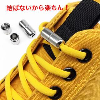 【新品】結ばない靴紐 レースロック♬(その他)