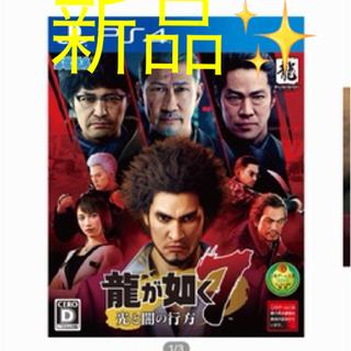 PlayStation4 - 新品✨龍が如く7 プレステ Ps4