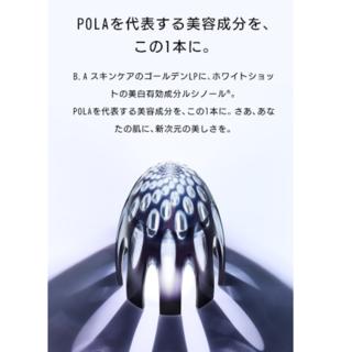 ポーラ(POLA)の今だけ特別値下げ! グランラグゼⅢ POLA 新品(美容液)