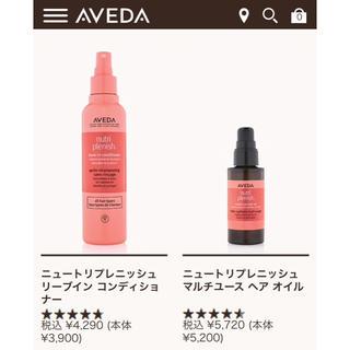 Cosme Kitchen - 新発売 AVEDA アヴェダ 10000円 トリートメント オイル 2種