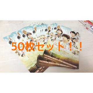 ヘイセイジャンプ(Hey! Say! JUMP)の記憶屋 フライヤー 50枚セット(邦画)