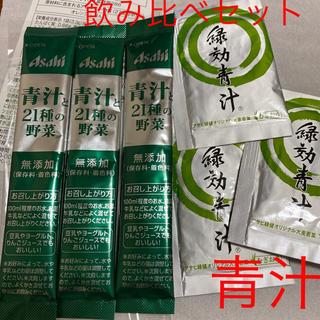 アサヒ(アサヒ)の緑効青汁 など(青汁/ケール加工食品)