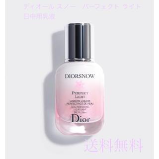 Dior - ディオール スノー パーフェクト ライト 30ml 日中用乳液 送料無料