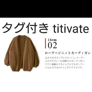 titivate - 【タグ付き】titivateローゲージニットカーディガン