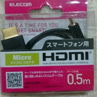 エレコム(ELECOM)の新品 エレコム HDMI ゲーブル 0.5M スマートホン Microコネクター(映像用ケーブル)