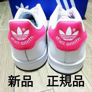 adidas - 新品 adidas スタンスミス ピンク