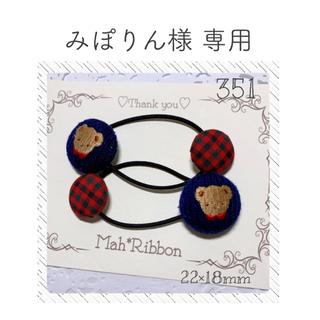 familiar - 349.くるみボタン ヘアゴム