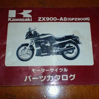 カワサキ(カワサキ)の★希少 GPZ900R ニンジャ パーツカタログ カワサキ ZX900-A8(カタログ/マニュアル)
