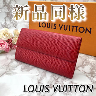 LOUIS VUITTON - 未使用に近い超絶美品❤️✨ルイヴィトン  エピ 長財布