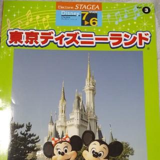 ディズニー(Disney)の東京ディズニーランド エレクトーン楽譜(楽譜)