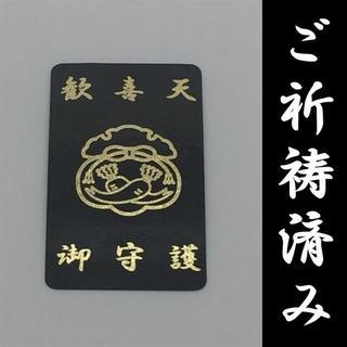 【聖天様が宿る御守】ご祈祷済み巾着袋&御姿の特別仕様でご守護ご利益あり(黒色)小(その他)
