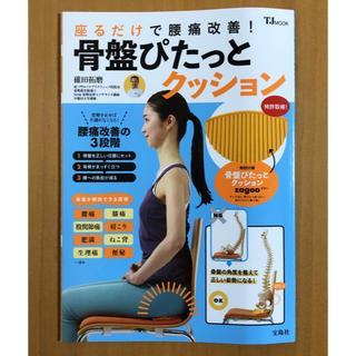 タカラジマシャ(宝島社)の座るだけで腰痛改善!骨盤ぴたっとクッション(健康/医学)