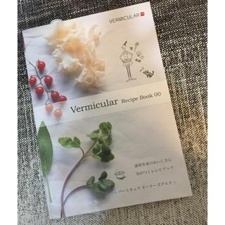 バーミキュラ(Vermicular)のVermicular Recipe Book(料理/グルメ)
