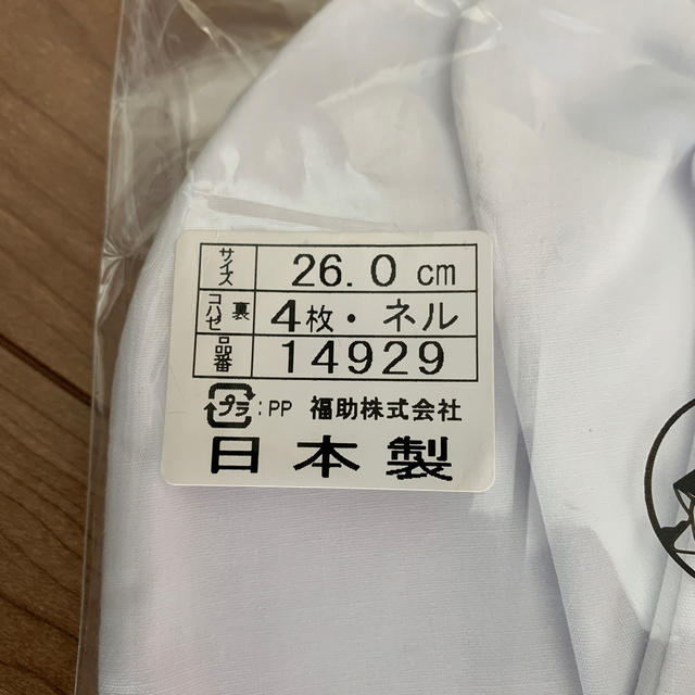 福助 足袋 26センチ メンズの靴/シューズ(スニーカー)の商品写真