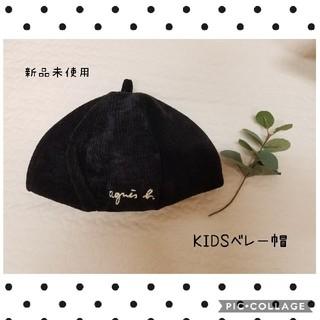アニエスベー(agnes b.)の新品☆ベレー帽 アニエスベー(帽子)