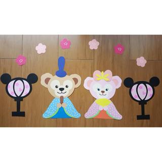 ディズニー(Disney)のダッフィー &シェリーメイ風☆ひなまつり☆壁面飾り☆ディズニー(型紙/パターン)