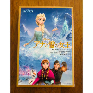 アナトユキノジョオウ(アナと雪の女王)の「アナと雪の女王」小説(文学/小説)