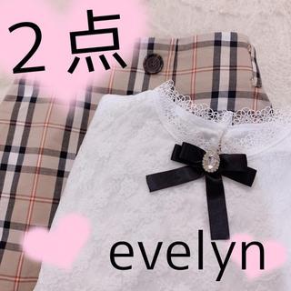 エブリン(evelyn)の2点💕(セット/コーデ)