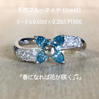天然 ブルー ダイヤ リング トータル0.60×0.20ct PT900(リング(指輪))