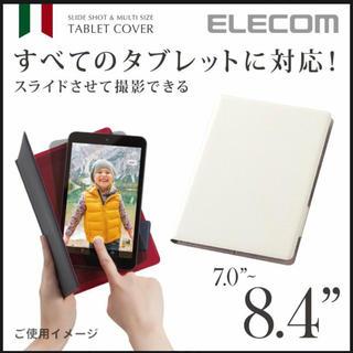 エレコム(ELECOM)のタブレットカバー マルチカバー  汎用 〜8.4inch ホワイト(タブレット)
