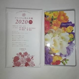 ファンケル(FANCL)の486 ファンケル花の手帳2020(カレンダー/スケジュール)