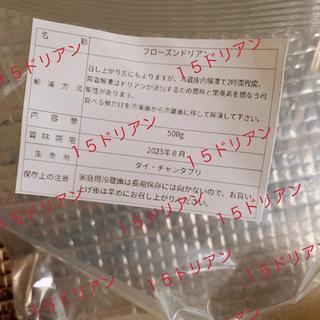 冷凍ドリアン500g(フルーツ)