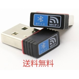 AF無線lan WIFI USB 子機 およびBluetooth 4.0 1個