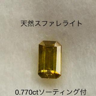 天然スファレライト0.770ct(その他)