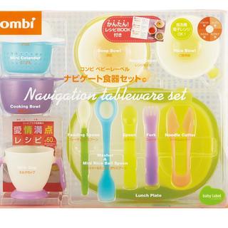 コンビ(combi)のコンビ☆ ナビゲート食器セットC(離乳食器セット)