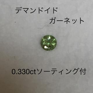 天然デマンドイドガーネット0.330ct(その他)