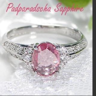 Pt900 パパラチアサファイア 9月誕生石(リング(指輪))