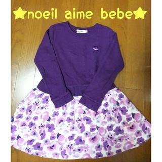BEBE Noeil - 【noeil aime bebe】キッズ ワンピース
