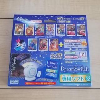 Disney - Dream Switch ドリームスイッチ 専用ソフト2