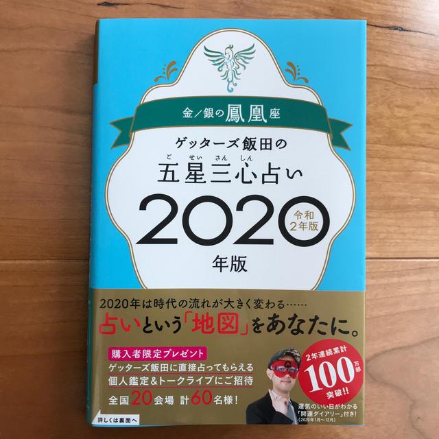 鳳凰 金 2020 の