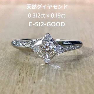 天然 ダイヤ リング 0.312×0.19ct E-SI2-GOOD 中宝研ソ