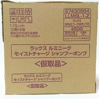 ユニリーバ(Unilever)の6本セット ラックス ルミニーク モイストチャージ シャンプー ポンプ 450g(シャンプー)