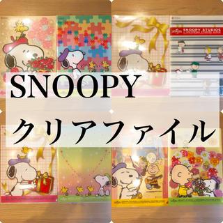 スヌーピー(SNOOPY)のSNOOPYスヌーピー クリアファイル 8枚(クリアファイル)