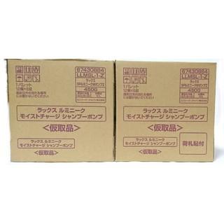 ユニリーバ(Unilever)の12本セット ラックス ルミニークモイストチャージ シャンプー ポンプ 450g(シャンプー)