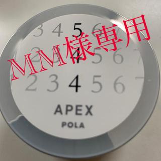 ポーラ(POLA)のpola APEX クリーム 544(フェイスクリーム)