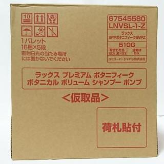 ユニリーバ(Unilever)の6本セット ラックス プレミアム ボタニフィーク ボリュームシャンプー 510g(シャンプー)