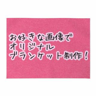 【お好きな画像で】ブランケット制作 KPOP ジャニーズ ペット グッズ(アイドルグッズ)