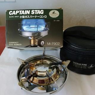 キャプテンスタッグ(CAPTAIN STAG)のCAPTAIN STAG ガスバーナーコンロ(ストーブ/コンロ)