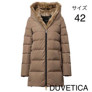 デュベティカ(DUVETICA)の【専用】DUVETICA ダウン Carys モカ(Fungo) 42(ダウンコート)