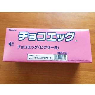 フルタセイカ(フルタ製菓)のお菓子☺️チョコエッグ(菓子/デザート)